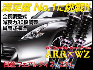 ARROWZ Z34 フェアレディZ アローズ車高調/全長調整式車高調/フルタップ式車高調/減衰力調整付車高調