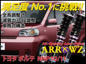 ARROWZ NNP10/NNP11 ポルテ 【車高調】全長調整式/フルタップ式/減衰力30段調整