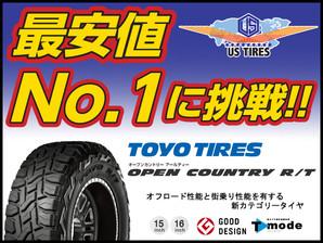 トーヨータイヤ オープンカントリー R/T 16インチ