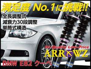 ARROWZ BMW E82 1シリーズクーペ 120i/135i アローズ車高調/全長調整式車高調/フルタップ式車高調/減衰力調整付車高調