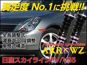ARROWZ PV35/V35 スカイライン アローズ車高調/全長調整式車高調/フルタップ式車高調/減衰力調整付車高調