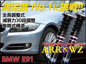ARROWZ BMW E91 3シリーズツーリングワゴン 320i/325i アローズ車高調/全長調整式車高調/フルタップ式車高調/減衰力調整付車高調