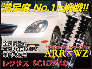 ARROWZ UZZ40 レクサス SC430 アローズ車高調/全長調整式車高調/フルタップ式車高調/減衰力調整付車高調