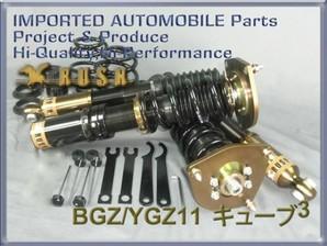 BGZ11/YGZ11 キューブキュービック 前期/後期【RUSH車高調 COMFORT CLASS】