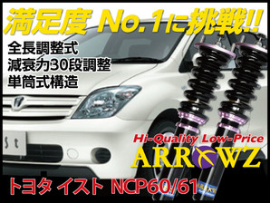 ARROWZ NCP60/NCP61 イスト/ist 【車高調】全長調整式/フルタップ式/減衰力30段調整