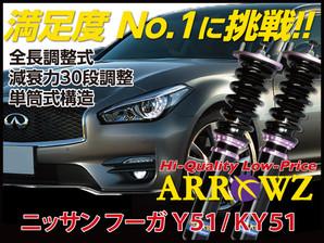 ARROWZ KY51/Y51 フーガ アローズ車高調/全長調整式車高調/フルタップ式車高調/減衰力調整付車高調
