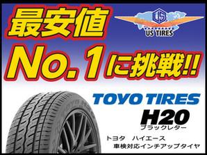 トーヨータイヤ H20 ブラックレタータイヤ 18インチ