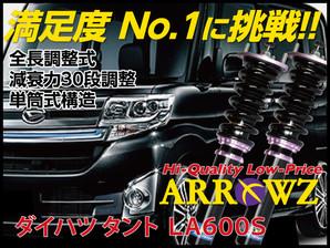 予約販売 6/4頃出荷 ARROWZ LA600S タント/タントカスタム 【車高調】全長調整式/フルタップ式/減衰力30段調整