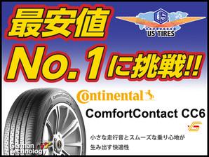 コンチネンタル コンフォートコンタクト CC6 15インチ