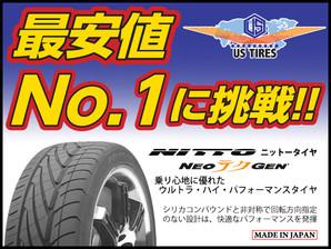ニットータイヤ ネオジェン 18インチ 【日本製】