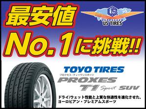 トーヨータイヤ プロクセスT1スポーツ SUV 17インチ