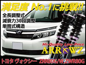 ARROWZ ZRR80G/ZRR80W/ZWR80G ヴォクシー アローズ車高調/全長調整式車高調/フルタップ式車高調/減衰力調整付車高調