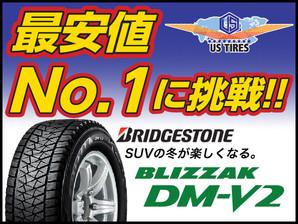 ブリザック DM-V2  18インチ ブリヂストン