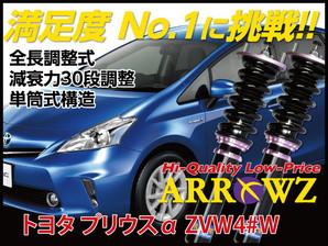 ARROWZ ZVW40W/ZVW41W プリウスα アローズ車高調/全長調整式車高調/フルタップ式車高調/減衰力調整付車高調