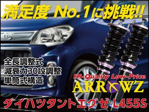 予約販売 6/4頃出荷 ARROWZ L455S タントエグゼ 【車高調】全長調整式/フルタップ式/減衰力30段調整