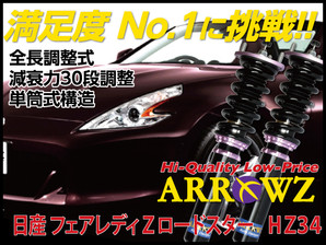 ARROWZ HZ34 フェアレディZ ロードスター アローズ車高調/全長調整式車高調/フルタップ式車高調/減衰力調整付車高調