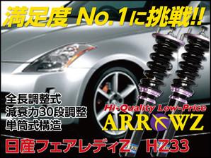 ARROWZ HZ33 フェアレディZ ロードスター アローズ車高調/全長調整式車高調/フルタップ式車高調/減衰力調整付車高調
