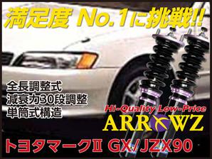 ARROWZ GX/JZX90 マーク2 アローズ車高調/全長調整式車高調/フルタップ式車高調/減衰力調整付車高調