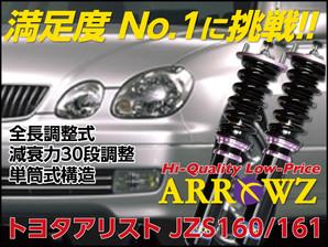 ARROWZ JZS160/161 アリスト アローズ車高調/全長調整式車高調/フルタップ式車高調/減衰力調整付車高調