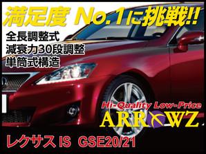 予約販売 6/4頃出荷 ARROWZ GSE20/GSE21 レクサス IS250/IS350 アローズ車高調/全長調整式車高調/フルタップ式車高調/減衰力調整付車高調