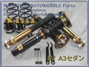 アウディ A3セダン 8V 2WD【RUSH車高調 IMPORT CLASS】