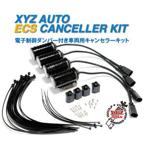 XYZ車高調 AUDI 用 ECSキャンセラー 電子制御ダンパー キャンセラー キット