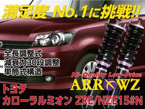 ARROWZ NZE151N/ZRE152N カローラルミオン アローズ車高調/全長調整式車高調/フルタップ式車高調/減衰力調整付車高調