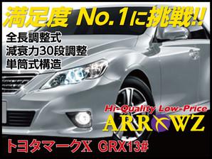 予約販売 6/4頃出荷 ARROWZ GRX130/133 マークX アローズ車高調/全長調整式車高調/フルタップ式車高調/減衰力調整付車高調