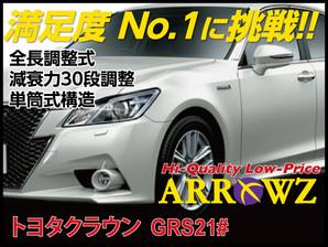 予約販売 6/4頃出荷 ARROWZ GRS210/214 クラウン アローズ車高調/全長調整式車高調/フルタップ式車高調/減衰力調整付車高調