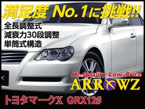 予約販売 6/4頃出荷 ARROWZ GRX120/121 マークX アローズ車高調/全長調整式車高調/フルタップ式車高調/減衰力調整付車高調