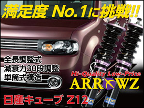 ARROWZ Z12 キューブ アローズ車高調/全長調整式車高調/フルタップ式車高調/減衰力調整付車高調