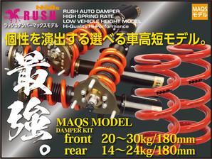 UZZ40 ソアラ/レクサス SC430 前期/後期【RUSH車高調 LUXURY CLASS MAQSモデル】