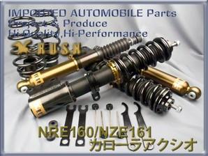NZE161/NRE160 カローラアクシオ 【RUSH車高調 COMFORT CLASS】