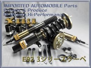 BMW E92 3シリーズクーペ 2WD【RUSH車高調 IMPORT CLASS】