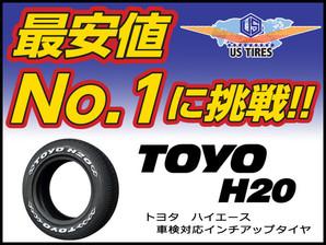 トーヨータイヤ H20 ホワイトレタータイヤ 16インチ