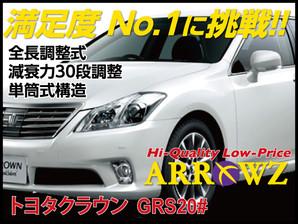 予約販売 6/4頃出荷 ARROWZ GRS200/202/204 クラウン アローズ車高調/全長調整式車高調/フルタップ式車高調/減衰力調整付車高調