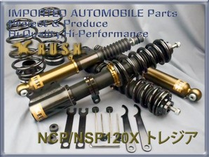 NCP120X/NSP120X トレジア 【RUSH車高調 COMFORT CLASS】