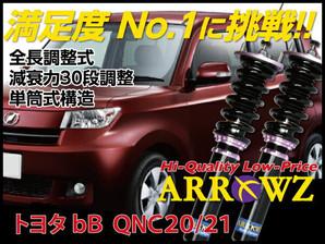ARROWZ 車高調 QNC20/QNC21 bB アローズ車高調/全長調整式車高調/フルタップ式車高調/減衰力調整付車高調