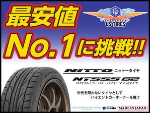 ニットータイヤ NT555 G2 22インチ 【日本製】