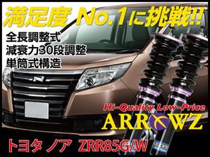 ARROWZ ZRR85G/ZRR85W ノア 4WD アローズ車高調/全長調整式車高調/フルタップ式車高調/減衰力調整付車高調