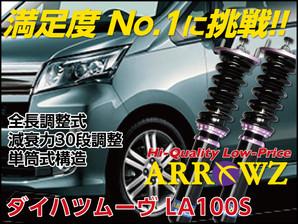 予約販売 6/4頃出荷 ARROWZ LA100S ムーヴ/ムーヴカスタム 【車高調】全長調整式/フルタップ式/減衰力30段調整