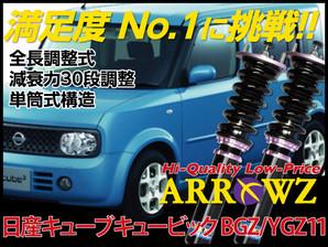 ARROWZ BGZ11/YGZ11 キューブキュービック アローズ車高調/全長調整式車高調/フルタップ式車高調/減衰力調整付車高調