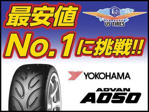 ヨコハマタイヤ アドバンA050 セミスリックタイヤ 13インチ