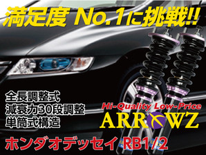 ARROWZ RB1/RB2 オデッセイ アローズ車高調/全長調整式車高調/フルタップ式車高調/減衰力調整付車高調