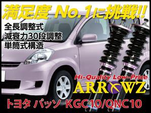 ARROWZ 車高調 KGC10/QNC10 パッソ アローズ車高調/全長調整式車高調/フルタップ式車高調/減衰力調整付車高調