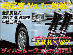 予約販売 6/4頃出荷 ARROWZ L575S ムーヴコンテ 【車高調】全長調整式/フルタップ式/減衰力30段調整