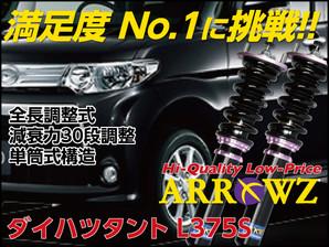 予約販売 6/4頃出荷 ARROWZ L375S タント/タントカスタム 【車高調】全長調整式/フルタップ式/減衰力30段調整