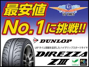 ダンロップ タイヤ ディレッツァ Z3 18インチ