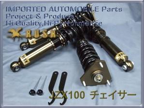 JZX100/JZX101/GX100/LX100/SX100 チェイサー 前期/後期【RUSH車高調 SEDAN CLASS】