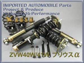 ZVW40W/ZVW41W プリウスα【RUSH車高調 COMFORT CLASS】
